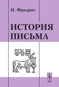История письма. Пер. с нем