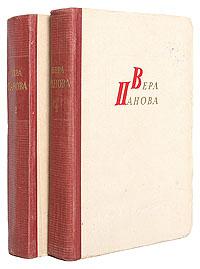 Вера Панова. Избранные сочинения в 2 томах (комплект)