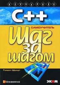 С++ для начинающих. Шаг за шагом