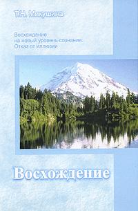 Т.Н. Микушина Восхождение