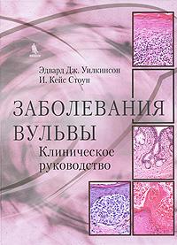 Заболевания вульвы. Клиническое руководство