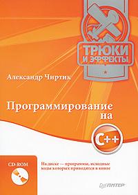 Программирование на C++. Трюки и эффекты (+ CD-ROM) ( 978-5-49807-102-2 )