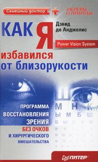 Как я избавился от близорукости. Программа восстановления зрения без очков и хирургического вмешательства ( 978-5-49807-563-1, 9781556436772 )