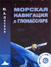 Морская навигация с ГЛОНАСС/GPS (+ CD-ROM) ( 978-5-903080-86-1 )