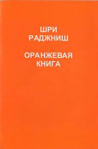 Оранжевая книга ( 978-5-94726-078-6 )