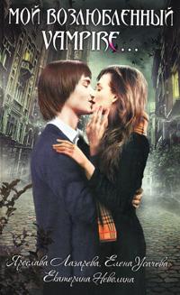 Мой возлюбленный vampire...