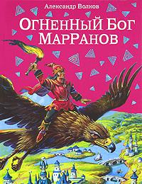 Огненный бог Марранов12296407Четвертая книга из цикла сказок о Волшебной стране и ее обитателях. Волшебная страна полна приключений! Изумрудный город манит и привлекает не только добрых и трудолюбивых подземных жителей, но и коварного Урфина Джюса, который мечтает стать его властелином. Что он задумал на этот раз? Неужели он получил волшебную силу? Поможет ли Элли серебряный обруч? Кто спасет Изумрудный город? Читайте и узнаете!