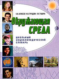 Окружающая среда. Школьный энциклопедический словарь