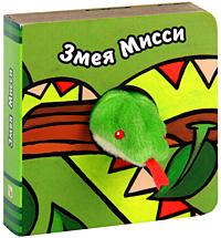 Змея Мисси. Книжка-игрушка