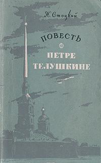Повесть о Петре Телушкине
