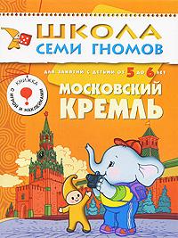 Московский Кремль. Для занятий с детьми 5-6 лет ( 978-5-86775-215-6 )