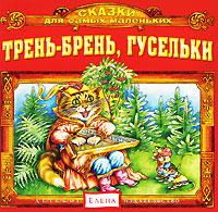 Трень-брень, гусельки (аудиокнига CD)12296407Трень-брень, гусельки - это не просто сборник сказок, здесь собраны русские народные потешки, поговорки, детские песенки и скороговорки. Ими с давних пор забавляли своих детишек наши прабабушки. Да и не только забавляли: скороговорки тренируют у малышей навыки быстрой и правильной речи, а нехитрые потешки знакомят маленьких слушателей с названиями времен года и основными признаками смены сезонов, помогают заучить счет до десяти, всего не перечислишь! Для малышей от года до трех лет.
