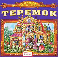 Теремок (аудиокнига CD)