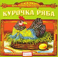 Курочка Ряба (аудиокнига CD)