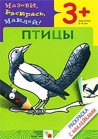 Птицы. Раскраска с наклейками. Для детей 3-5 лет