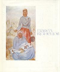 Павел Варфоломеевич Кузнецов. Альбом