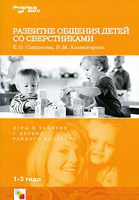 Развитие общения детей со сверстниками. Игры и занятия с детьми