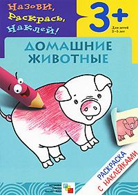 Домашние животные. Раскраска с наклейками. Для детей 3-5 лет