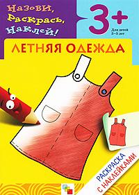 Летняя одежда. Раскраска с наклейками. Для детей 3-5 лет