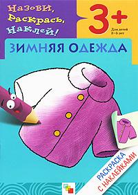 Зимняя одежда. Раскраска с наклейками. Для детей 3-5 лет