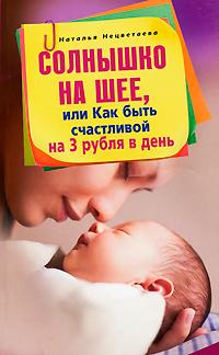 Солнышко на шее, или Как быть счастливой на 3 рубля в день