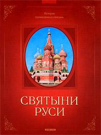 Святыни Руси. История православных святынь