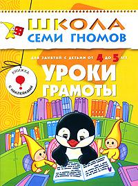 Уроки грамоты. Для занятий с детьми от 4 до 5 лет12296407Проблемы с русским языком, возникающие у детей в школе, часто связаны с упущениями в дошкольном возрасте. Поэтому важно вовремя научить ребенка слышать слово, определять, из каких букв и слогов оно состоит и т.д. Задача этой книги - развить у ребенка фонематический слух и речь. Малыш научится употреблять антонимы для обозначения размера и цвета предмета, пересказывать тексты, составлять рассказы по картинкам. Внутри книги Вы найдете красочные наклейки. Для занятий с детьми от 4 до 5 лет.