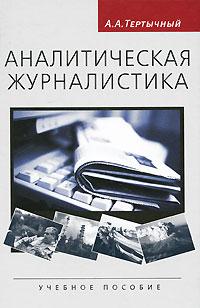 Аналитическая журналистика12296407В книге предлагается концепция современной аналитической журналистики как вида творческой деятельности. Определяются особенности аналитического способа отображения актуальных явлений действительности в журналистике. Характеризуются предмет, цели, методы, основные виды анализа в прессе, излагается его технология. Рассматриваются жанры аналитической журналистики. Осмысливается опыт современных журнал истов - аналитиков. Книга предназначена для преподавателей и студентов факультетов журналистики, исследователей, работников СМИ.
