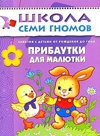 Прибаутки для малютки. Для занятий с детьми от рождения до года