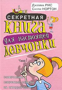 Секретная книга для настоящей девчонки