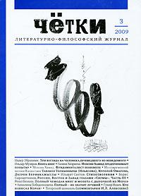 Четки, №3, 2009
