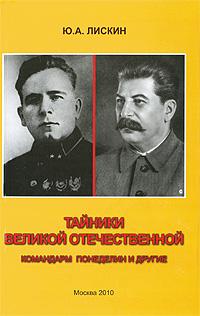 Тайники Великой Отечественной. Командарм Понеделин и другие