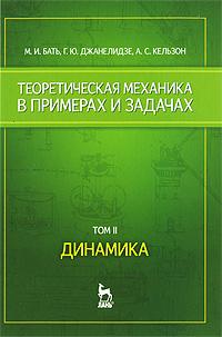 Теоретическая механика в примерах и задачах. Том 2. Динамика