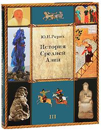 История Средней Азии. В 3 томах. Том 3 ( + приложение)