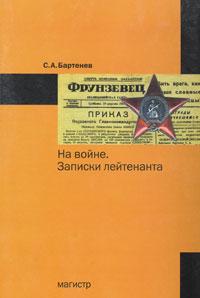 На войне. Записки лейтенанта
