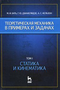 Теоретическая механика в примерах и задачах. Том 1. Статика и кинематика