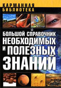 Большой справочник необходимых и полезных знаний ( 978-985-16-7296-3 )