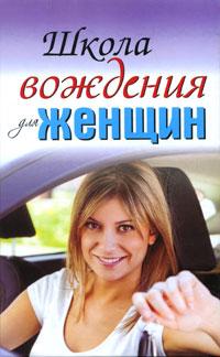 Школа вождения для женщин ( 978-5-17-065835-0, 978-5-271-27054-3, 978-985-16-8299-3 )