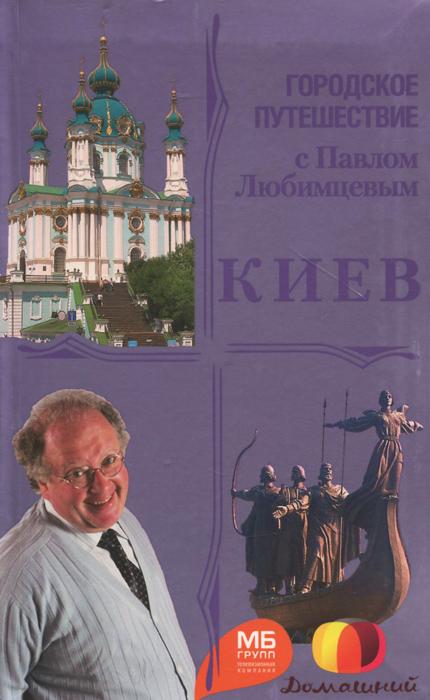 Киев. Т. Аптулаева
