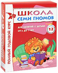 Полный годовой курс. Для занятий с детьми от 6 до 7 лет (комплект из 12 книг)