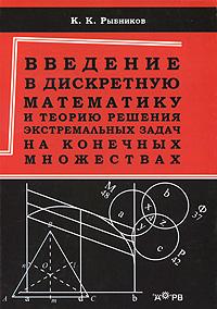 Введение в дискретную математику и теорию решения экстремальных задач на конечных множествах