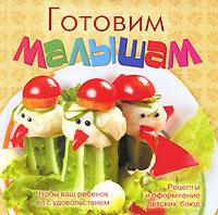 Готовим малышам12296407Все знают, как порой непросто накормить малышей. Эта книга учит готовить вкусные и полезные блюда. Их ваш ребенок будет есть с аппетитом. Большое значение играет оформление детского стола. Предлагаем варианты, как можно красиво и весело преподнести ребенку обед, который он съест с удовольствием.