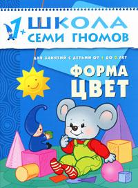 Форма, цвет. Для занятий с детьми от 1 до 2 лет