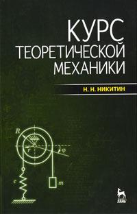 Курс теоретической механики