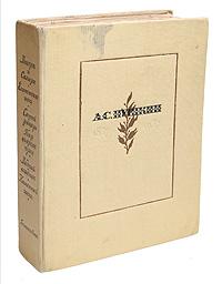 Александр Сергеевич Пушкин - Сочинения (комплект из 6 книг)
