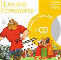 Никита Кожемяка (+ CD)