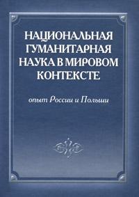 Национальная гуманитарная наука в мировом контексте. Опыт России и Польши
