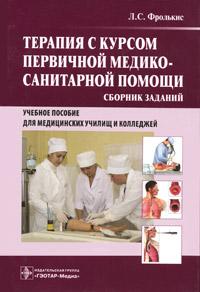 Терапия с курсом первичной медико-санитарной помощи