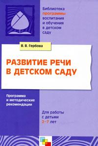 Развитие речи в детском саду. Программа и методические рекомендации