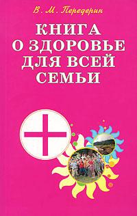 Книга о здоровье для всей семьи